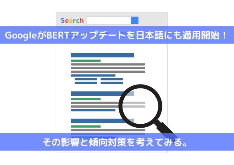 GoogleBERTアップデートの日本語検索への影響と傾向対策