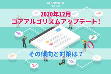2020年12月コアアルゴリズムアップデートの傾向と対策
