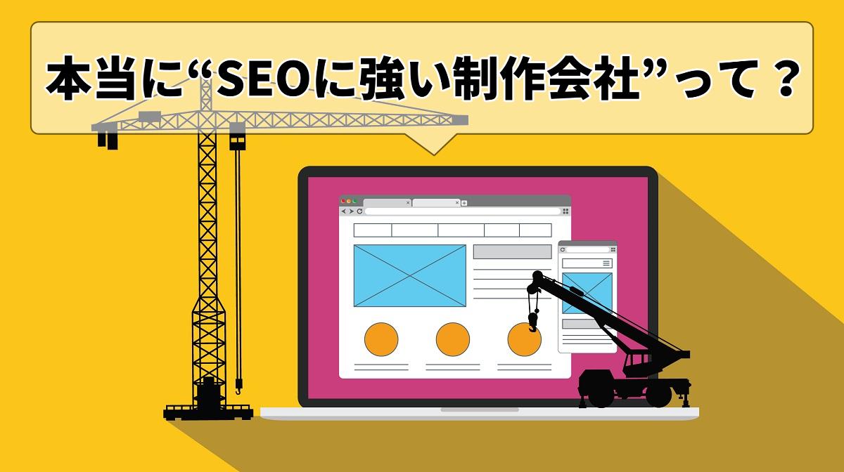 本当にSEOに強いホームページ制作会社とは?
