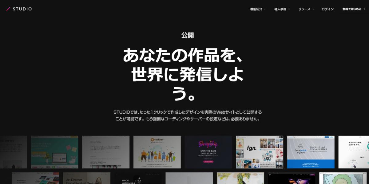 ホームページ作成サービスその6STUDIO