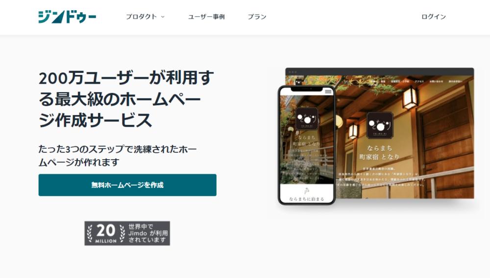 ホームページ作成サービスその7Jimdo