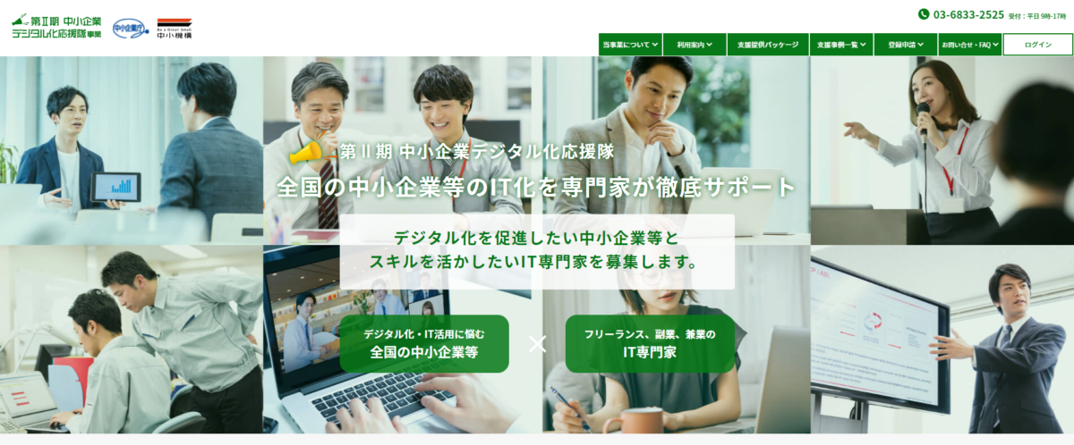 中小企業デジタル化応援隊事業ホームページ